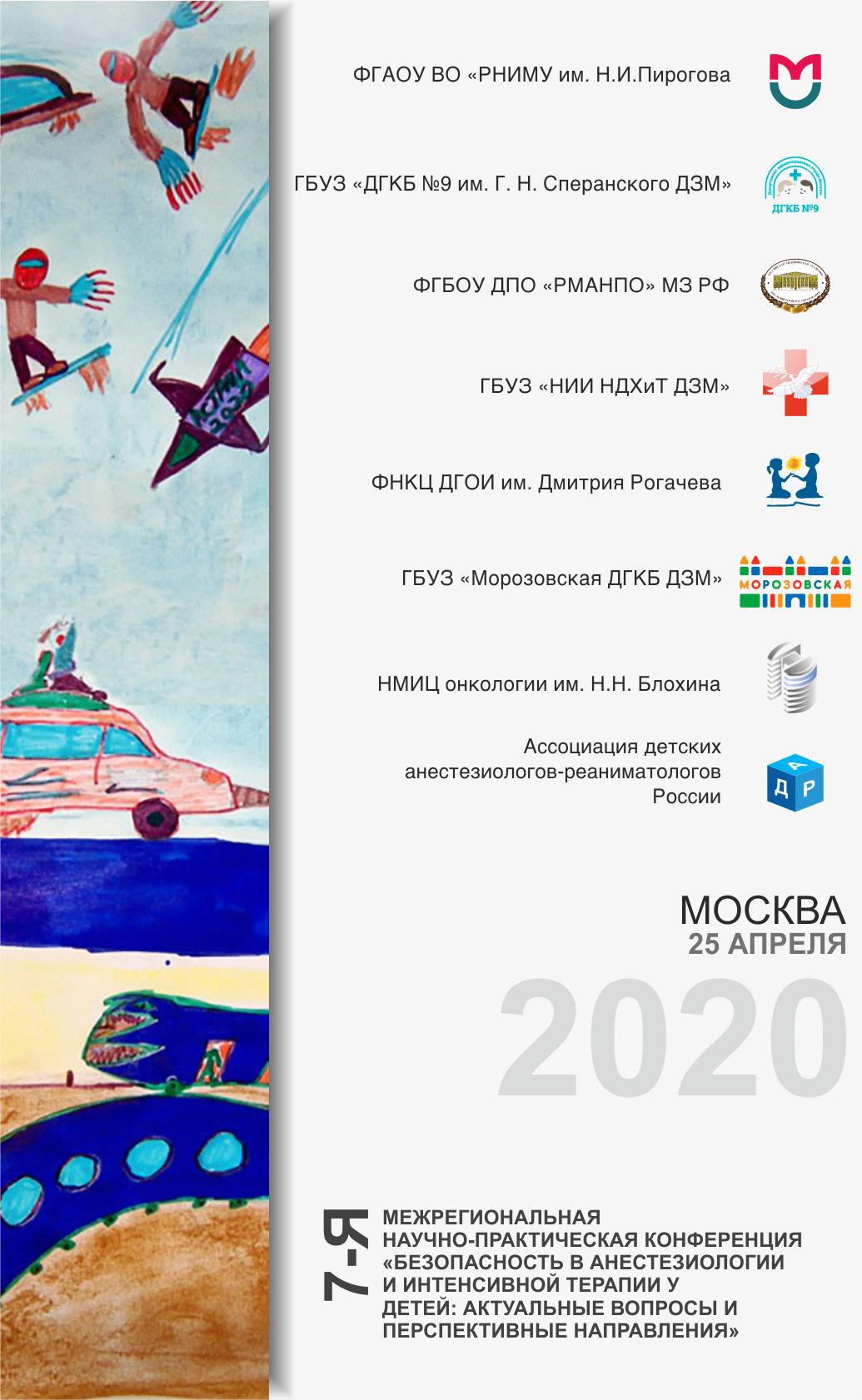 2москва 2020